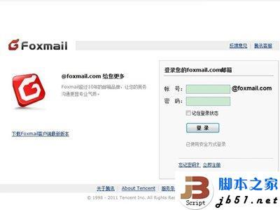 foxmail设置自动接收邮件的方法